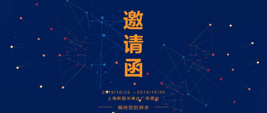 2019磐翼信息科技  IPS第四届技术大会